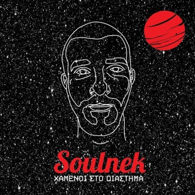 Soulnek - Χαμένοι στο διάστημα